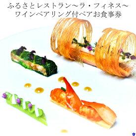 【ふるさと納税】ふるさとレストラン〜ラ・フィネス〜ディナーペアお食事券(ワインペアリング付)