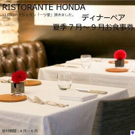 【ふるさと納税】ふるさとレストラン〜Ristorante HONDA〜ディナーペアお食事券(冬季)