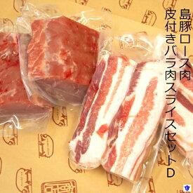 【ふるさと納税】島豚バラ肉スライス・ロースセットD