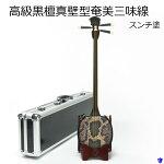 【ふるさと納税】高級黒檀真壁型奄美三味線
