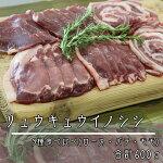 【ふるさと納税】リュウキュウイノシシ3種食べ比べss004