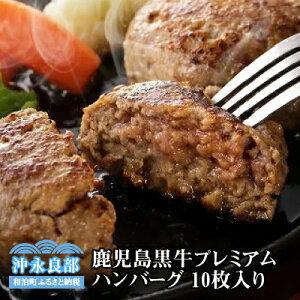 【ふるさと納税】鹿児島黒牛(和泊生まれ!) プレミアムハンバーグ 10枚入り