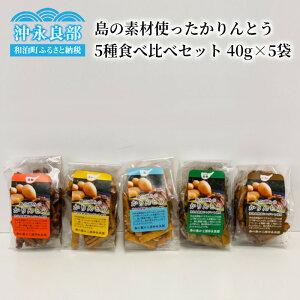 【ふるさと納税】島の素材使ったかりんとう5種食べ比べセット 40g×5袋