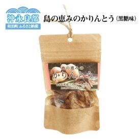 【ふるさと納税】島の恵みのかりんとう 黒糖味