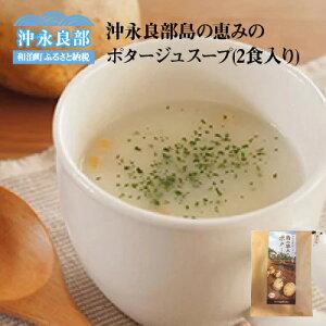 【ふるさと納税】島の恵みのポタージュスープ(2食入り)
