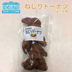 【ふるさと納税】ねじりドーナツ 15g×8個