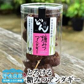 【ふるさと納税】リピーター100% 沖永良部島のとろける糖みつアンダギー