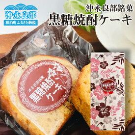 【ふるさと納税】沖永良部銘菓 黒糖焼酎ケーキ