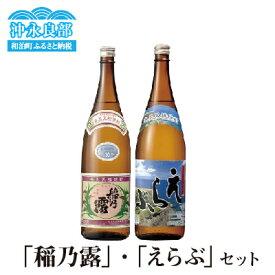 【ふるさと納税】沖永良部島で造られた黒糖焼酎 「稲乃露」・「えらぶ」セット
