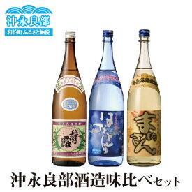 【ふるさと納税】沖永良部島で造られた黒糖焼酎 沖永良部酒造味比べセット