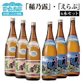 【ふるさと納税】「稲乃露」・「えらぶ」6本セット