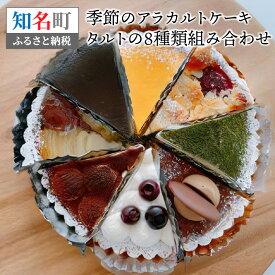 【ふるさと納税】35-02 季節のアラカルトケーキ・タルトの8種類組み合わせ