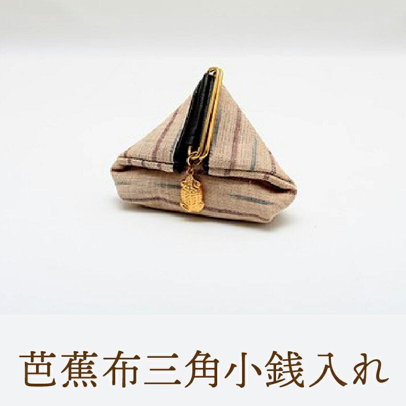 【ふるさと納税】芭蕉布三角小銭入れ