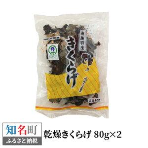 【ふるさと納税】沖永良部島名産 乾燥きくらげ 80g×2