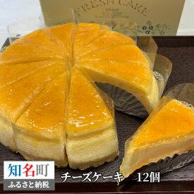 【ふるさと納税】024-01 沖永良部チーズケーキ
