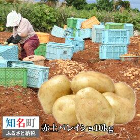 【ふるさと納税】004-02 赤土バレイショ(沖永良部島産)