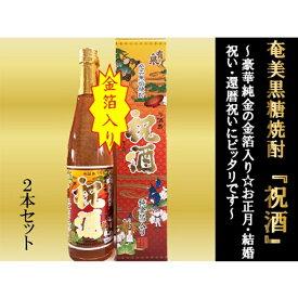 【ふるさと納税】金箔入り☆祝酒500ml×2本〜ヨロン島よりお祝い〜