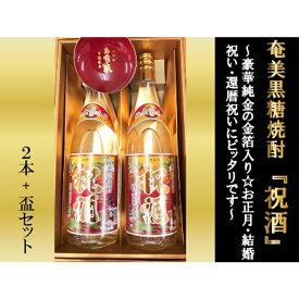 【ふるさと納税】与論献奉盃と祝酒1800ml(金箔入り)×2本セット