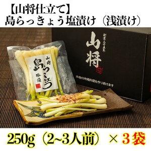 【ふるさと納税】【山将仕立】島らっきょう 塩漬(浅漬)3袋セット
