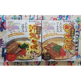 【ふるさと納税】沖縄そば&ソーキそば 2食セット *県認定返礼品/沖縄そば*