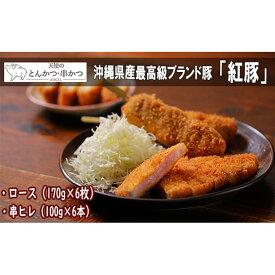 【ふるさと納税】沖縄最高級県産豚【紅豚】 天使のとんかつ・串カツ(6枚+6本)