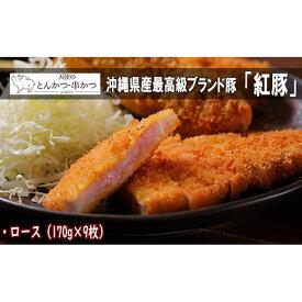 【ふるさと納税】沖縄最高級県産豚【紅豚】 天使のとんかつ(ロース)約170g × 9枚