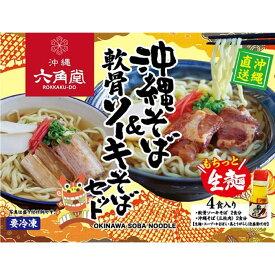 【ふるさと納税】沖縄そば&軟骨ソーキそばセット