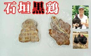 【ふるさと納税】UF-1 石垣黒鶏スモークチキン