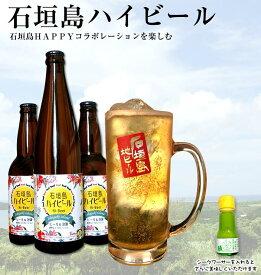 【ふるさと納税】【泡盛×ビール】アルコール度数10% 石垣島ハイビールセット(330ml×12本)ギフト 送料無料
