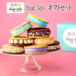 【ふるさと納税】hug 3do サンドアイスギフトセット|沖縄県 沖縄 浦添 アイス アイスクリーム クッキー ブルーシールアイス ブルーシール blue seal 8個 8種類 セット 詰め合わせ ギフト 送料無料