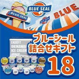 【ふるさと納税】【着日指定必須】ブルーシール アイス 18個入り(16種類) 詰合せ ギフト アイスクリーム blue seal スイーツ 冷凍 かわいい おしゃれ お取り寄せ 内祝い 誕生日 プレゼント沖縄 土産 浦添