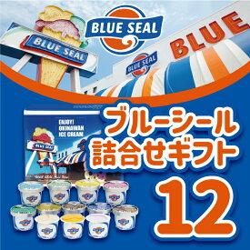 【ふるさと納税】【着日指定必須】ブルーシール アイス 12個入り(12種類) 詰合せ ギフト アイスクリーム blue seal スイーツ 冷凍 かわいい おしゃれ お取り寄せ 内祝い 誕生日 プレゼント沖縄 土産 浦添