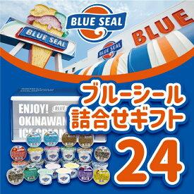 【ふるさと納税】【着日指定必須】ブルーシール アイス 24個入り(12種類) 詰合せ ギフト アイスクリーム blue seal スイーツ 冷凍 かわいい おしゃれ お取り寄せ 内祝い 誕生日 プレゼント沖縄 土産 浦添