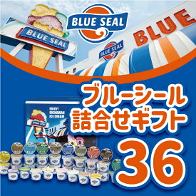 【ふるさと納税】【着日指定必須】ブルーシール アイス 36個入り(16種類) 詰合せ ギフト アイスクリーム blue seal スイーツ 冷凍 かわいい おしゃれ お取り寄せ 内祝い 誕生日 プレゼント沖縄 土産 浦添