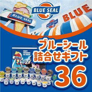 【ふるさと納税】【着日指定必須】ブルーシール アイス 36個入り(16種類) 詰合せ ギフト アイスクリーム blue seal スイーツ 冷凍 かわいい おしゃれ お取り寄せ 内祝い 誕生日 プレゼント沖縄