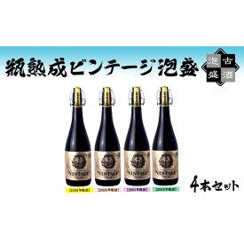 【ふるさと納税】瓶熟成ビンテージ泡盛4本セット(1999年〜2002年)