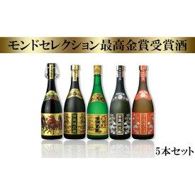 【ふるさと納税】モンドセレクション最高金賞受賞酒5本セット
