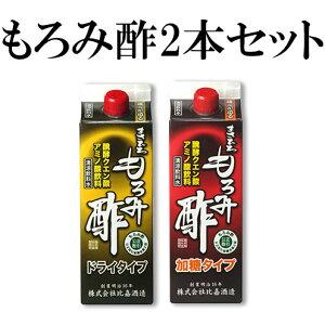【ふるさと納税】もろみ酢2本セット