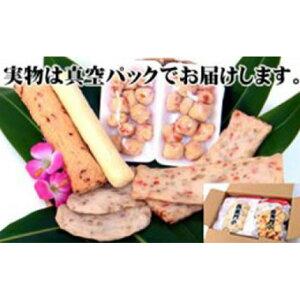 【ふるさと納税】沖縄かまぼこセット