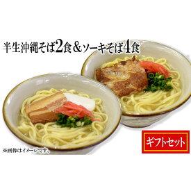 【ふるさと納税】半生沖縄そば2食&ソーキそば4食ギフトセット