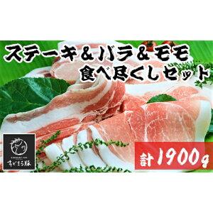 【ふるさと納税】キビまる豚【ステーキ&バラ&モモ】食べ尽くしセット