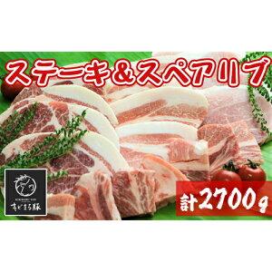 【ふるさと納税】キビまる豚【ステーキ&スペアリブ】2.7kgセット