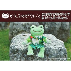 【ふるさと納税】【沖縄限定】かえるのピクルスぬいぐるみKARIYUSHIウェアセット