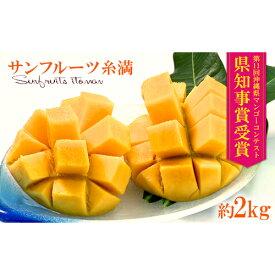【ふるさと納税】【2020年発送】沖縄県知事賞受賞 サンフルーツ糸満のマンゴー約2kg