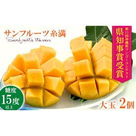 【ふるさと納税】【2020年発送】糖度15度以上!!サンフルーツ糸満のマンゴー1kg