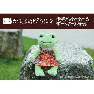 【ふるさと納税】沖縄限定!!かえるのピクルスぬいぐるみかりゆしムームーセット