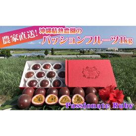 【ふるさと納税】【2020年発送】農家直送!沖縄情熱農園のパッションフルーツ1kg