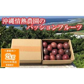 【ふるさと納税】【2020年発送】沖縄情熱農園のパッションフルーツ2kg<家庭用>