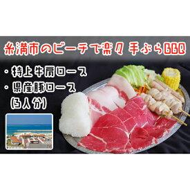 【ふるさと納税】糸満市のビーチで楽々手ぶらBBQ 特上牛肩ロース・県産豚ロース(3人分)