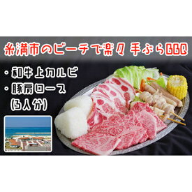 【ふるさと納税】糸満市のビーチで楽々手ぶらBBQ 和牛上カルビ・豚肩ロース(3人分)